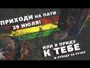 Reggy party 29.07. Rhythmblues cafe Moscow. м. Александровский сад. Староваганьковский пер. 19 стр. 2
