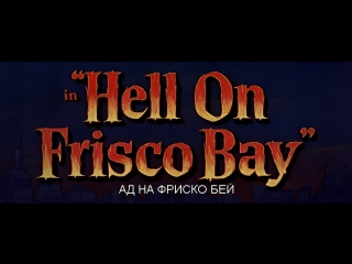 Ад на Фриско Бей / Hell on Frisco Bay [1955]