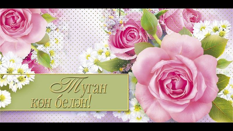 Поздравление абики на татарском