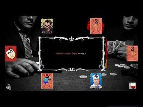 Мафия Онлайн Играю за Доктора