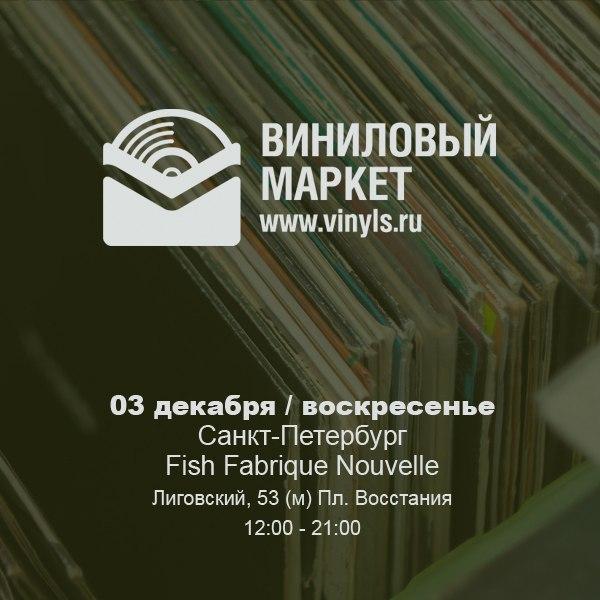 03.12 Виниловый Маркет в Fish Fabrique nouvell!