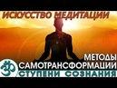 15мин 16 30мин 40 50мин Искусство медитации NikОsho Аудиокнига Методы самотрансформации
