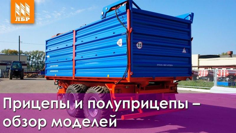 Прицепы и полуприцепы самосвальные (тракторные) МордовАгроМаш