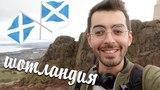 Шотландия, вкусная рыба, гей в Дисней мультфильме