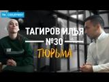 Cпецпроект ТИ #30 / Исповедь заключенной / Женская колония / Статьи за наркотики
