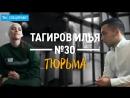 Cпецпроект ТИ 30 / Исповедь заключенной / Женская колония / Статьи за наркотики