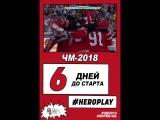 6 дней до старта ЧМ-2018