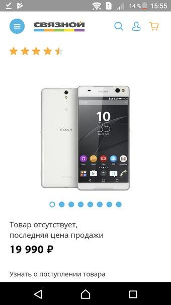 #Nmk_телефоны,обменяю Sony Xperia c 5 ultra полный конплект на гаранти