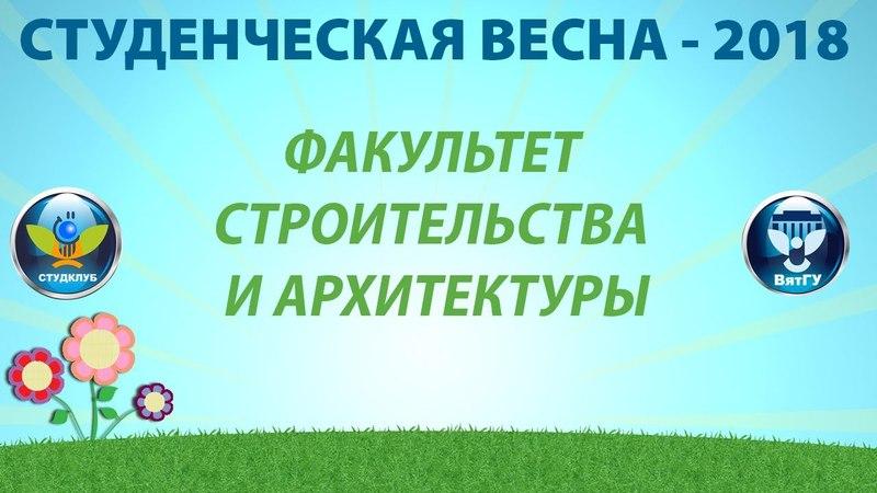 ФСА Студенческая весна ВятГУ - 2018