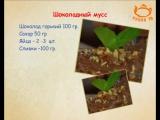 Шоколадный мусс: мастер-класс от Кирилла Голикова