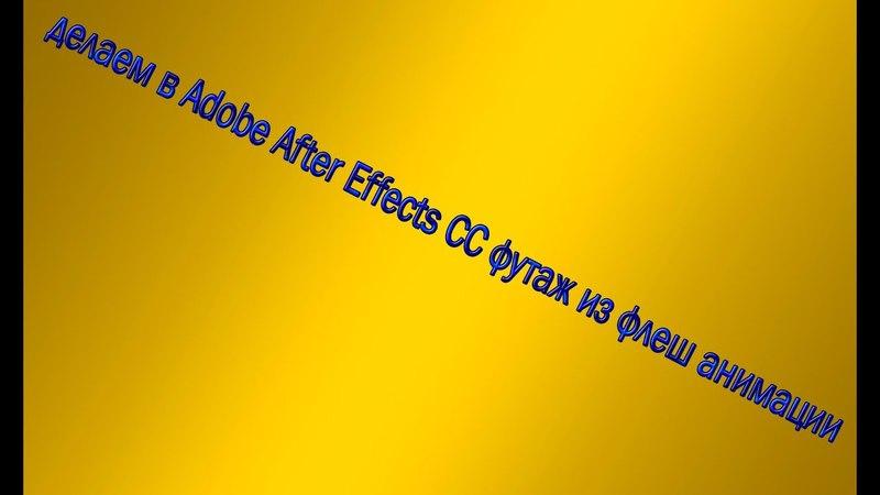 делаем футаж из флеш анимации в Adobe After Effects CC
