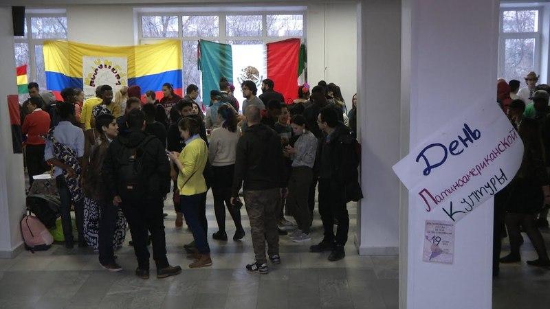 Ярмарка латиноамериканских народов в Университете Лобачевского