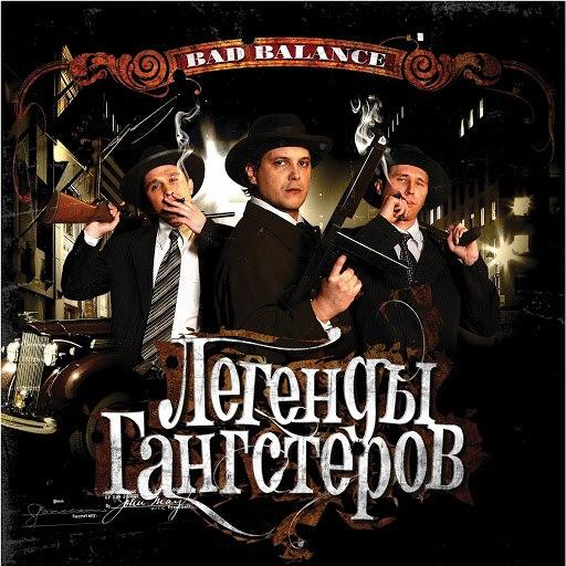 Bad Balance альбом Легенды гангстеров