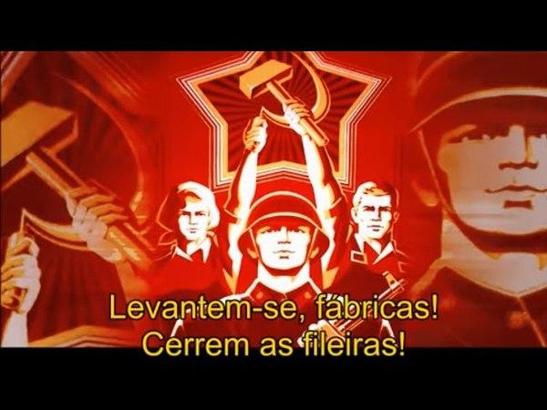 Заводы, вставайте! (Hino da Internacional Comunista de 1930 a 1943) legendado