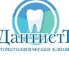 "Стоматология ""ДантистЪ"", Ульяновск"