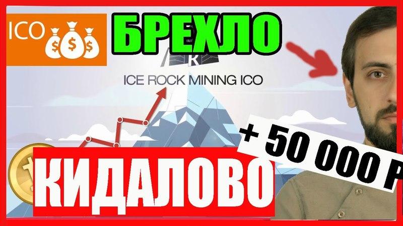 Icerockmining.io Token ROCK2 Мысля от Эдгара Бесконечность не отвечает за БАЗАР!))