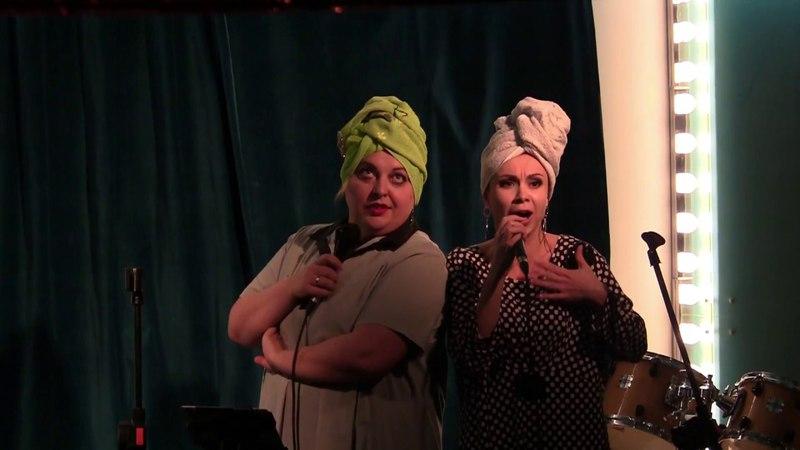 Ирина Вершкова и Таис Урумидис - Don't Rain On My Parade