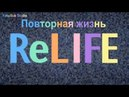 ReLIFE: Kanketsu-hen OP/OVA (Рус. суб.) Перевод субтитров: YakuSub Studio