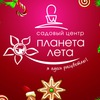 Планета Лета Ставрополь