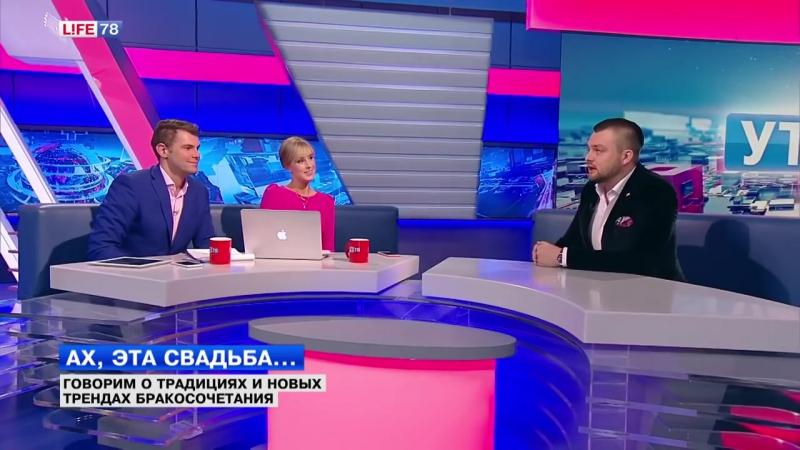 Ведущий на свадьбу - Петр Чарушин на телеканале Life78 | Свадебные тренды 2016 и свадьба за границей