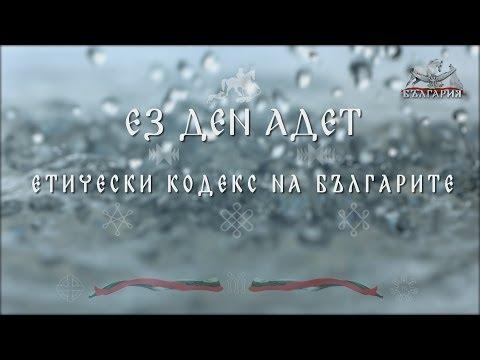 ЕЗ ДЕН АДЕТ ЕТИЧЕСКИ КОДЕКС НА БЪЛГАРИТЕ