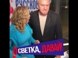Алла Довлатова и Александр Балуев! Светка, давай!