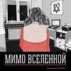 10.02 - Мимо Вселенной в Петербурге! @ Сердце