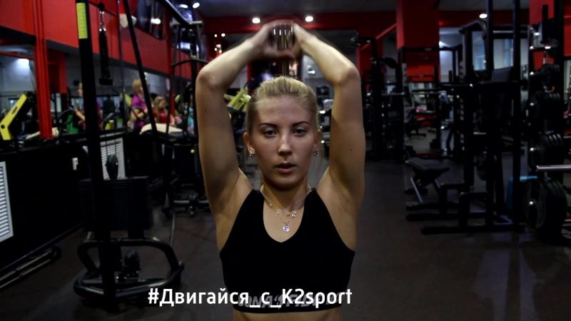 Двигайся_с_K2Sport, разгибание рук