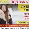 Меховое производство Viking г.Воскресенск