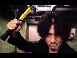 «Олдбой»  2003  Режиссер: Пак Чхан Ук  триллер, драма, детектив