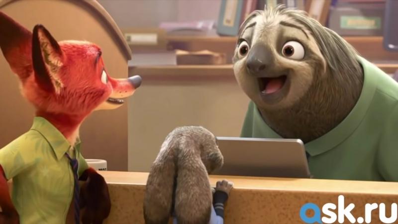 Зверополис - Ленивец смеётся