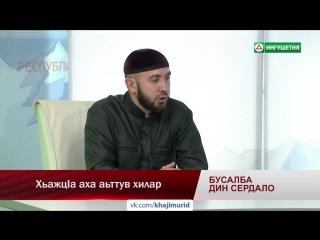 © Ваделов Абдул-Мажид - «Хlажцlа аха аьттув хилар» 01.08.2017