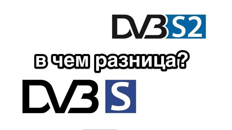 Чем отличается телевидение DVB S2 от DVB S Разоблачение антеннщика