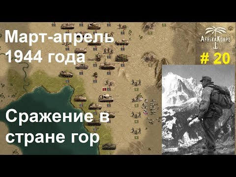 Africa Corps (DLC для игры Panzer Corps) прохождение 20. Март-апрель 1944-го, Дорога в Индию.