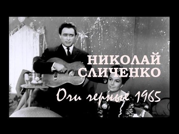 1965. Николай Сличенко. Очи чёрные / Новогодний Голубой огонёк, 1965