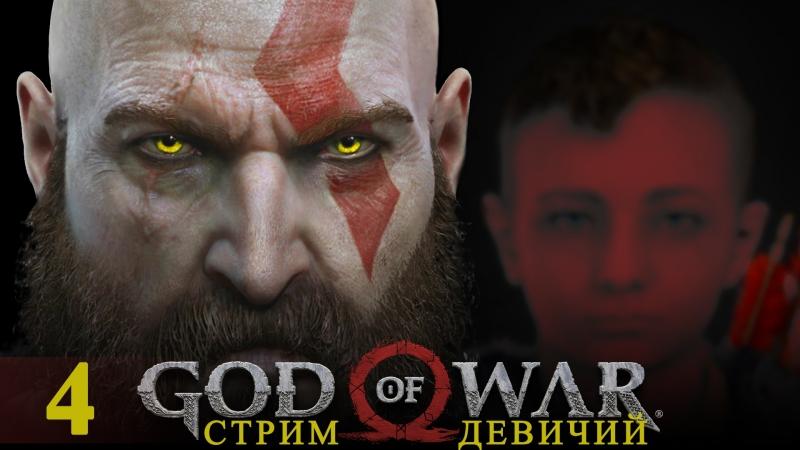 GOD OF WAR 4 2018 🔴СТРИМ АЛХИМИК и ЗАМОК ГНОМА 4 лучшее прохождение на русском