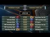 Чемпионат мира 2017: Групповая стадия, День 6.