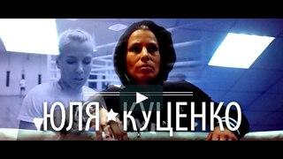 YULIA KUTSENKO HIGHLIGHTS 2018 HD 1080p BEST MOMENTS KO