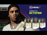 FIFA 18 | Истории КУМИРОВ FUT с Рональдиньо