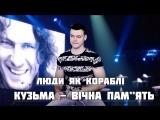 В ПАМЯТЬ КУЗЬМЕ СКРЯБИНУ - Люди як кораблі (Виталий Лобач)