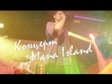 Концерт Mana island