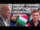 Донбасс никто не слушал и Закарпатье не станет губернатор Москаль