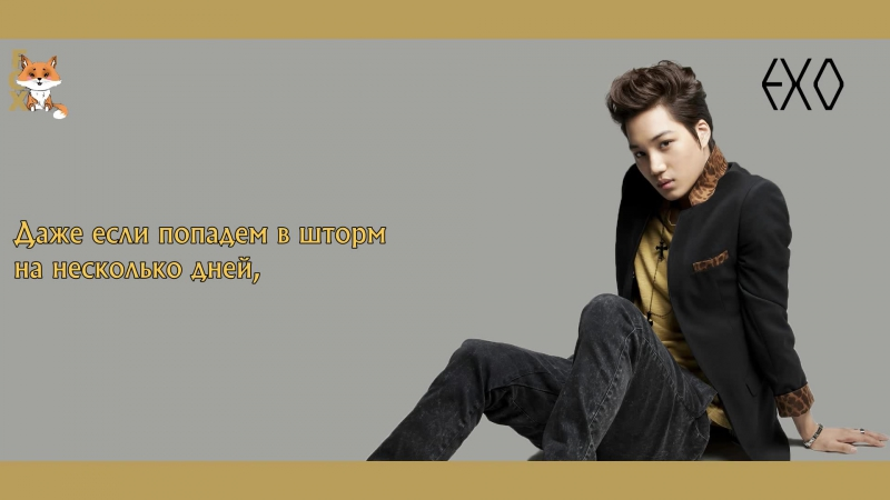 [FSG FOX] EXO-K - El Dorado |рус.саб|