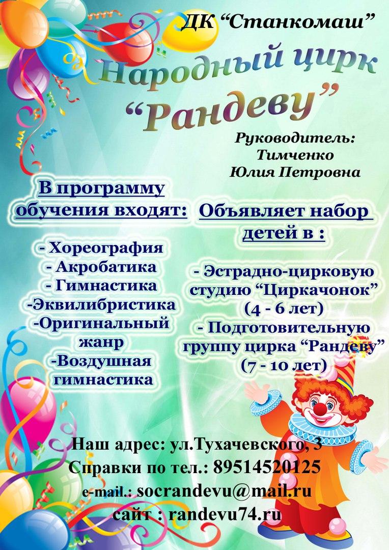 """Афиша Челябинск Цирк """"Рандеву"""" /Отчётный концерт 21 апреля /"""