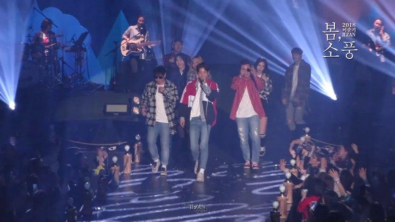 06.Ancore, Together End Greeting_이준기   20180407 봄, 소풍(Lee Joongi 37th Birthday fan meeting)