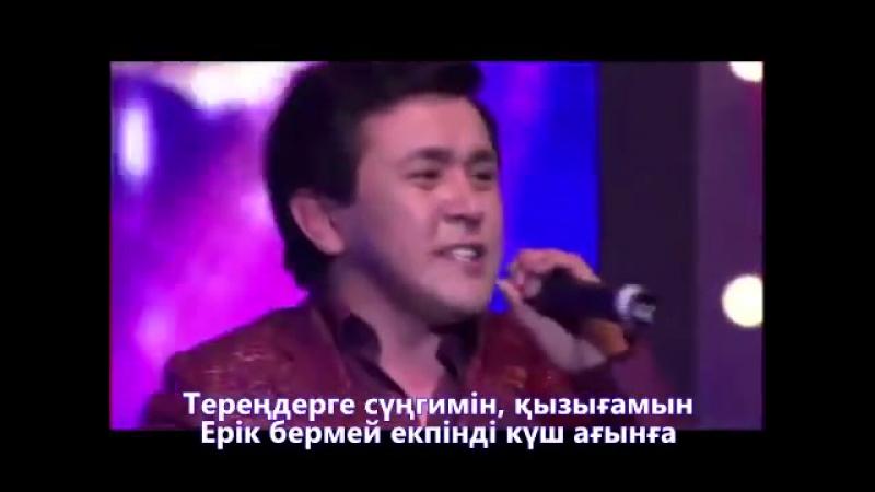Заттыбек Көпбосынұлы - Ақ маржан.mp4
