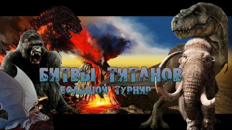 Битвы Титанов Большой турнир интро