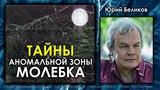 Юрий Беликов. 1997. Тайны аномальной зоны Молебка. НЛО