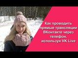 Как проводить прямые трансляции ВКонтакте через телефон | VK Live | Прямой эфир VK