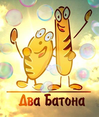 Два Батона